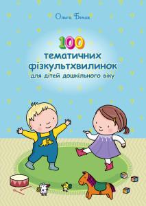 100 тематичних фізкультхвилинок для дітей дошкільного віку