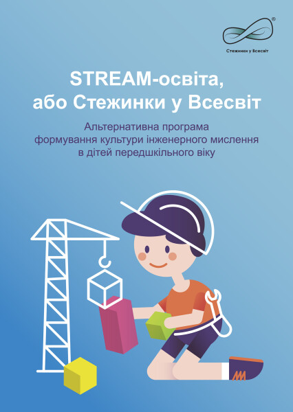 STREAM-освіта, або Стежинки у Всесвіт: альтернативна програма формування культури інженерного мислення в дітей передшкільного віку
