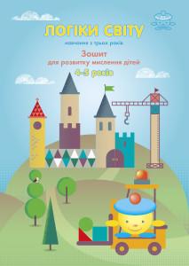 Логіки світу (навчання з трьох років) : зошит для розвитку мислення дітей 4-5 років (другий рік навчання)