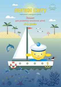 Логіки світу (навчання з чотирьох років) : зошит для розвитку мислення дітей 5-6 років (другий рік навчання)