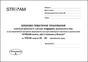 Plan_STREAM_3_kv_star