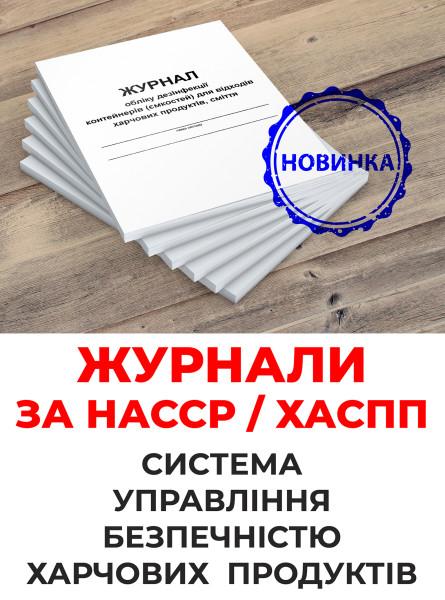 Журнали за НАССР/ХАСПП