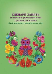 Сценарії занять із навчання української мови і розвитку мовлення дітей старшого дошкільного віку