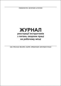 jur_reestracii_ins_z_pitran_ohoroni_praci_na_rob_misci