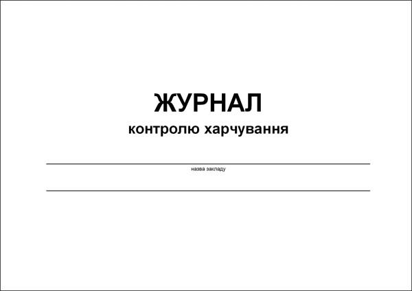 jur_kontrolu_harchuvania