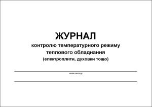 jur_kontrolu_temperaturnogo_rejimy