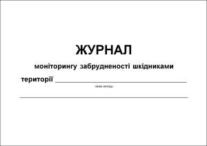 jur_monitoringy_zabrudnenosti_shkidnikami