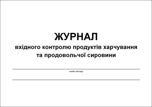 jur_vhid_kontr_prod_harch