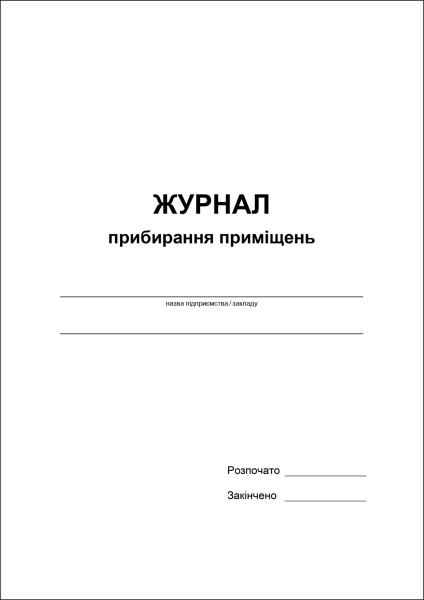 jur_pribiranniy_primijen