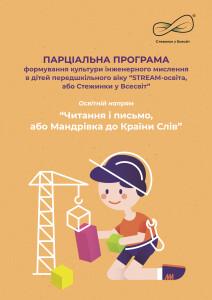 """Парціальна програма формування культури інженерного мислення в дітей передшкільного віку """"STREAM-освіта, або Стежинки у Всесвіт"""". Освітній напрям """"Читання і письмо, або Мандрівка до Країни Слів"""""""