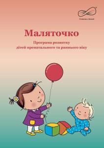 Маляточко: програма розвитку дітей пренатального та раннього віку