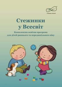 Стежинки у Всесвіт: комплексна освітня програма для дітей раннього та передшкільного віку