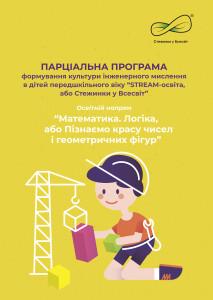 obl_parcialna_programa_prirodnichi_nauki