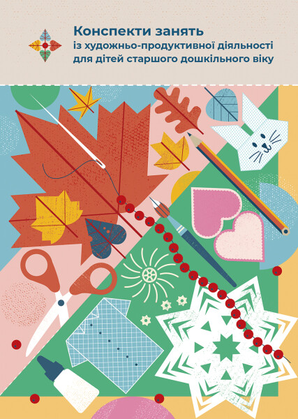 Конспекти занять із художньо-продуктивної діяльності з дітьми старшого дошкільного віку