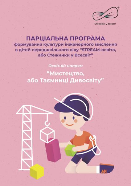 """Парціальна програма формування культури інженерного мислення в дітей передшкільного віку """"STREAM-освіта, або Стежинки у Всесвіт"""". Освітній напрям """"Мистецтво, або Таємниці Дивосвіту"""""""