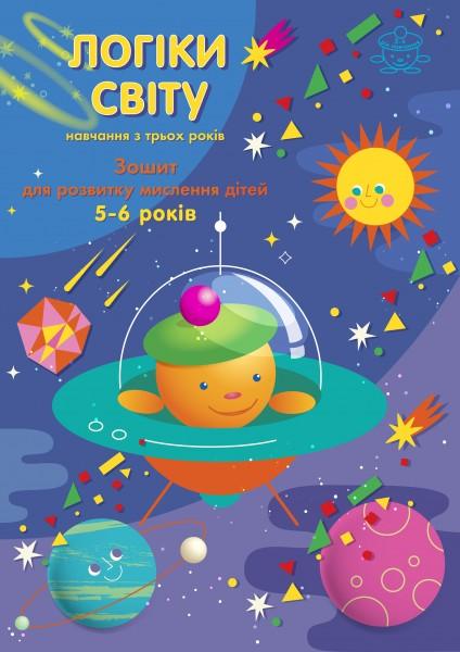 Логіки світу (навчання з трьох років) : зошит для розвитку мислення дітей 5-6 років (третій рік навчання)